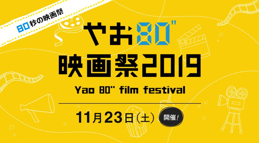 やお80''映画祭2019 11月23日(土)開催!