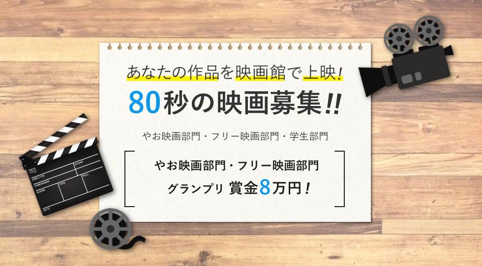 あなたの作品を映画館で上映! やお80映画祭2019 80秒の映画募集!!