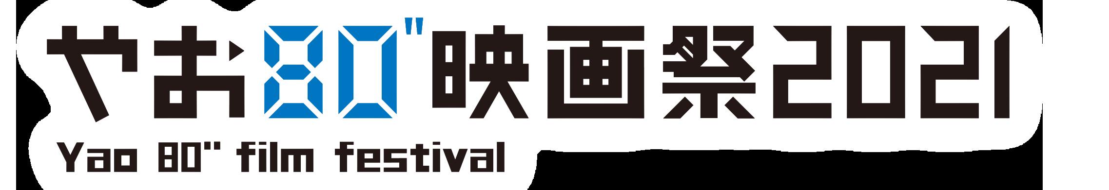 やお80映画祭2021ロゴ